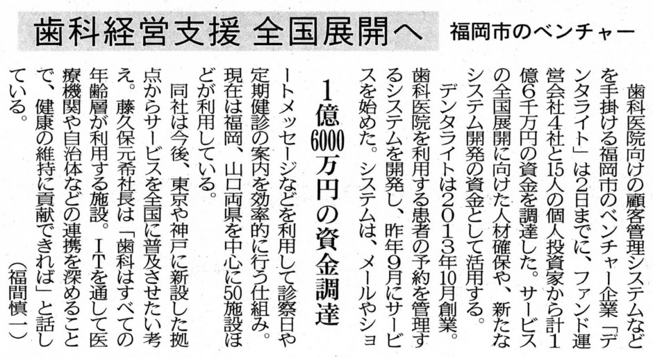 180203_西日本新聞誌面