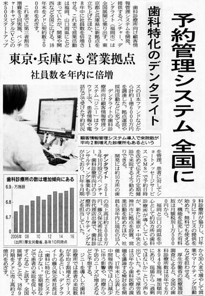 180203_日本経済新聞新聞