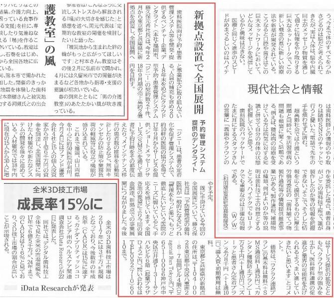 180227_日本歯科新聞